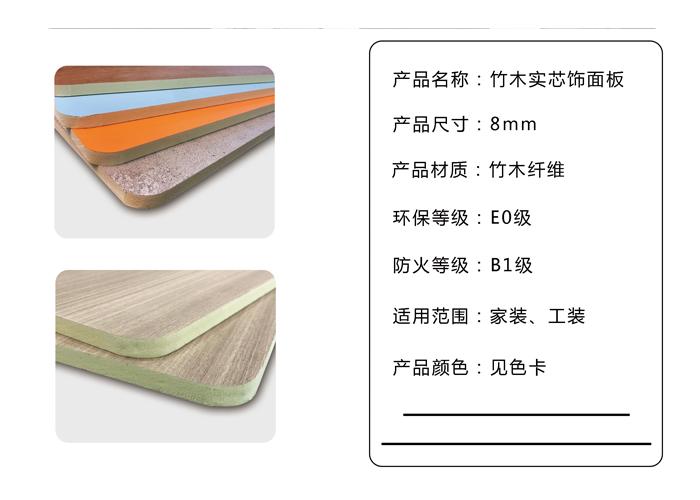竹木纖維飾面板