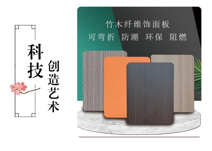 竹木纖維飾面板.jpg